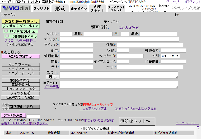 VICIdial Agent Screen in Japanese